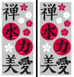 Geschirr Sticker »Asian«